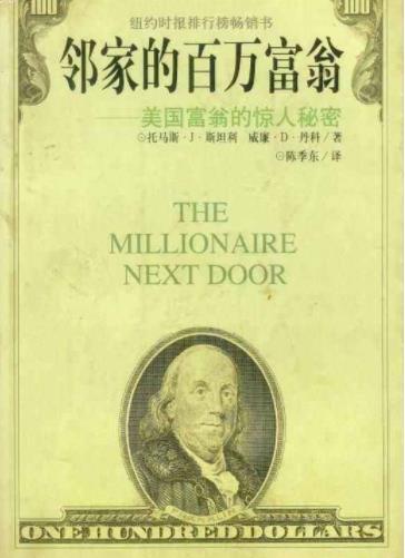 鄰家的百萬富翁讀后感書評欣賞