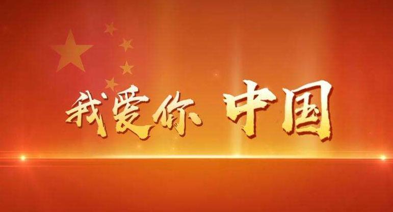 我爱你中国作文1000字