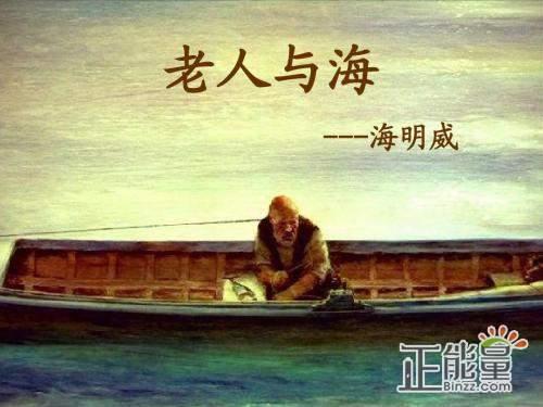 老人与海读后感书评欣赏
