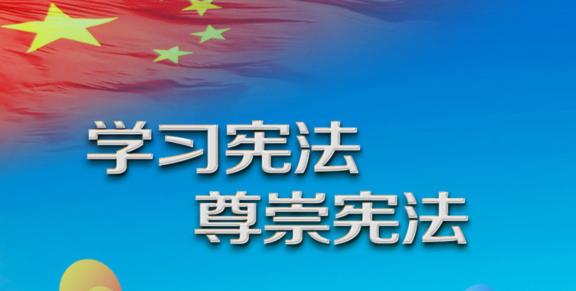 2018广西省宪法知识有奖竞答题目汇总