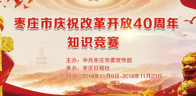 2018枣庄市庆祝改革开放40周年知识竞赛题库介绍