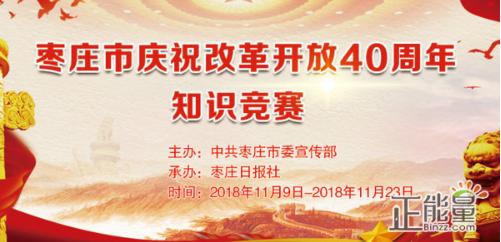 """2015年4月,()在""""新三板""""正式挂牌,实现枣庄上市企业""""零""""的突破"""