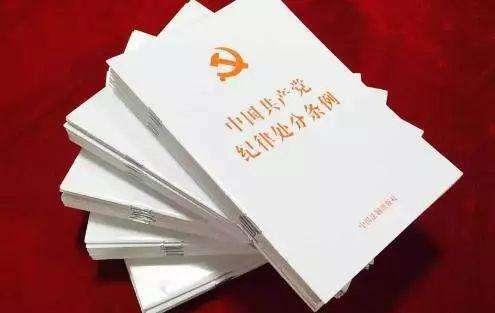 2018宁波市中国共产党纪律处分条例知多少答题题目及答案(二)