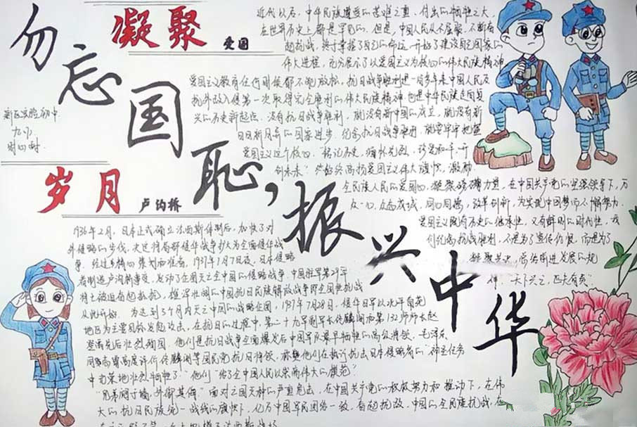 最新12.12西安事变纪念日手抄报大全