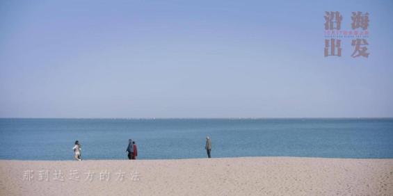 沿海出发观后感