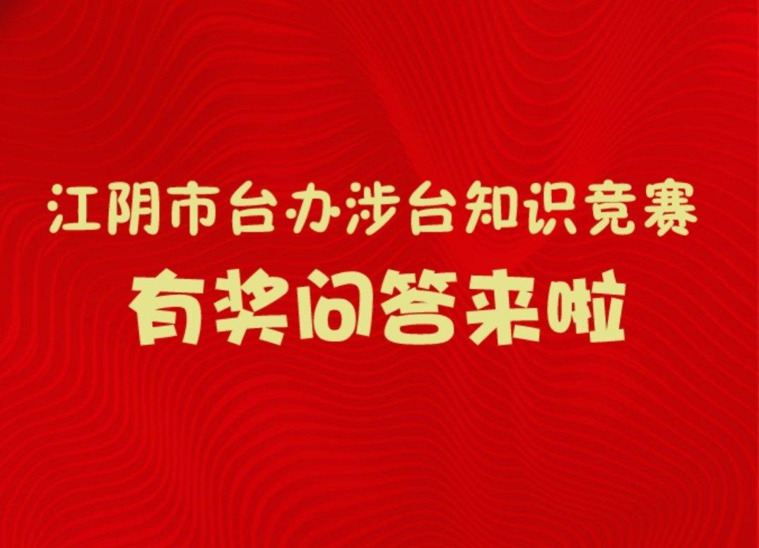 """江阴市连续多年被台湾()评为""""台商投资祖国大陆极力推荐城市""""A.工业设"""