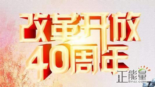 纪念改革开放40周年座谈会发言稿范文三篇