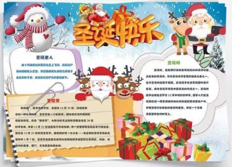 圣诞节电子小报手抄报漂亮又简单图片大全