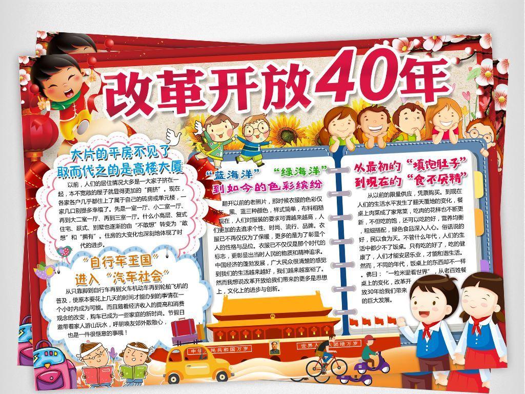 庆祝改革开放40周年大会手抄报精美图片大全