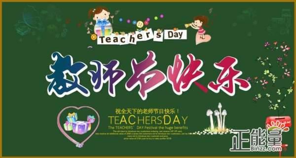 2019最新教师节送老师的祝福语大全