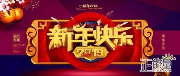 2019猪年元旦节朋友圈说说大全