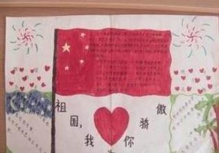 小学红色文化主题手抄报精选图片大全
