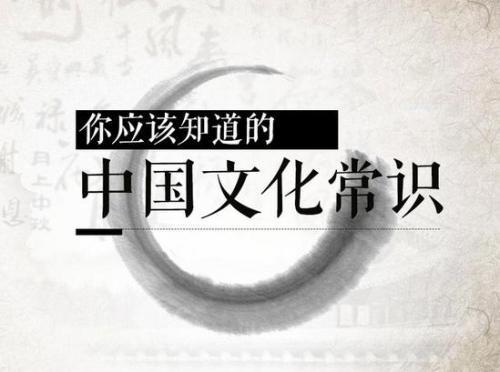 人民日报中国文化知识100题题目答案