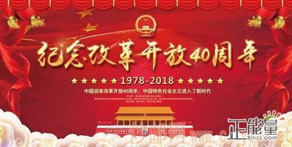 纪念改革开放40周年征文稿1600字范文