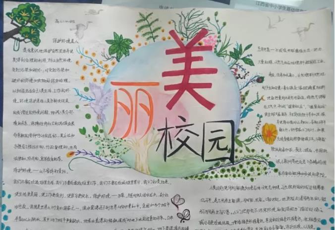 中学文明环保主题手抄报简单又漂亮图片大全