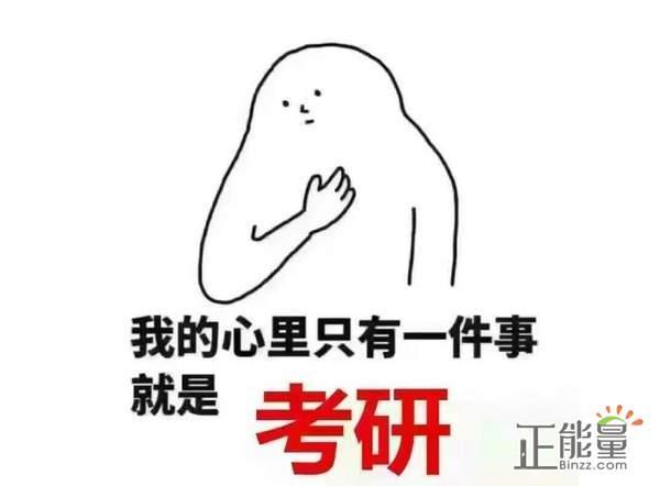 考研励志语录心灵鸡汤说说: