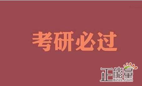 考研勵志語錄心靈雞湯說說: