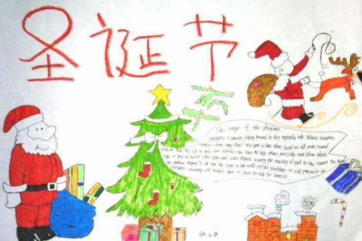 关于平安夜圣诞节主题手抄报小报精美图片大全