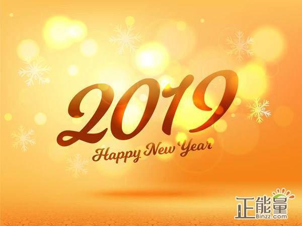 2019最新猪年元旦节祝福语短信大全