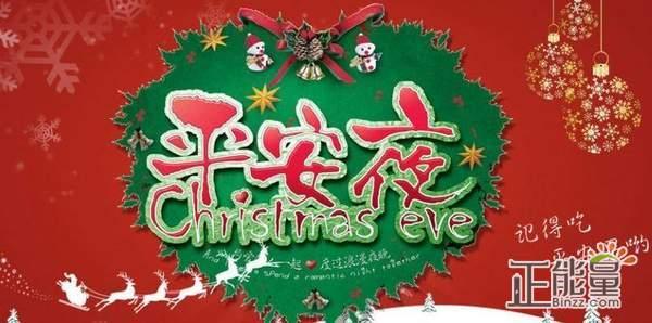 最新平安夜圣诞节祝福语送朋友温馨短信大全