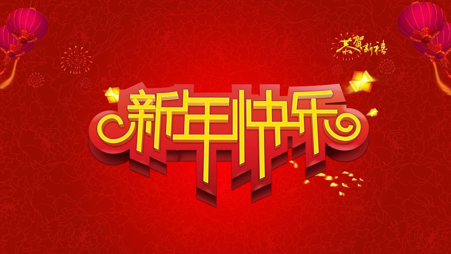 2019猪年元旦祝福语大全