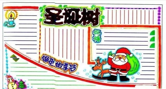 关于圣诞节主题手抄报模板精选图片大全