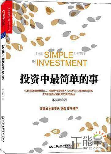 投资中最简单的事读后感1000字