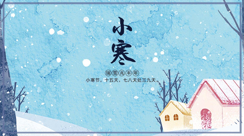 2019小寒节气养生祝福语大全