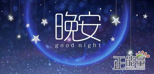 晚安心语睡前送给自己的唯美句子说说大全