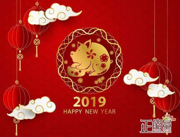 2019送给爱人的新年祝福语暖心语录大全