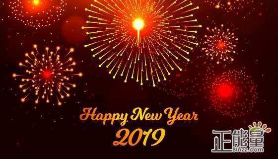 2019公司送给员工的新年祝福语大全