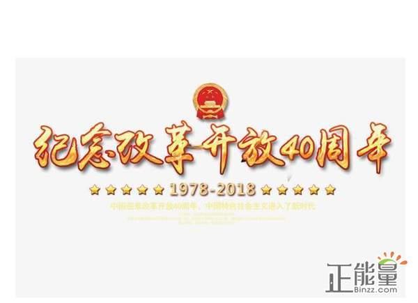 党员干部观看改革开放40周年大会心得体会精选7篇