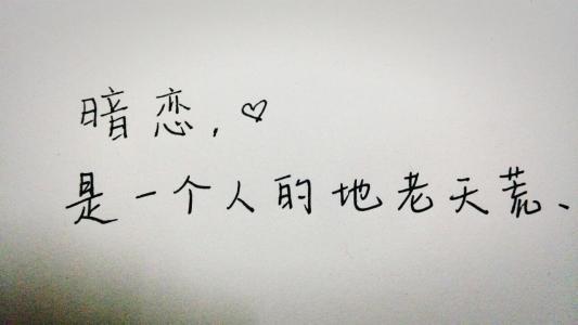 心里暗恋一个人却不能说的心情说说