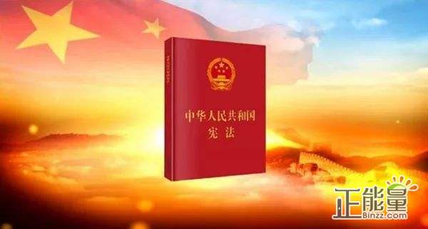最新国家宪法日横幅宣传标语大全