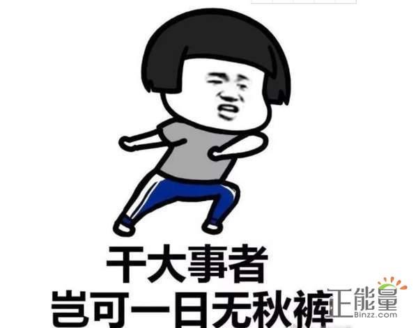 关于秋裤的新濠天地官网搞笑语录大全欣赏