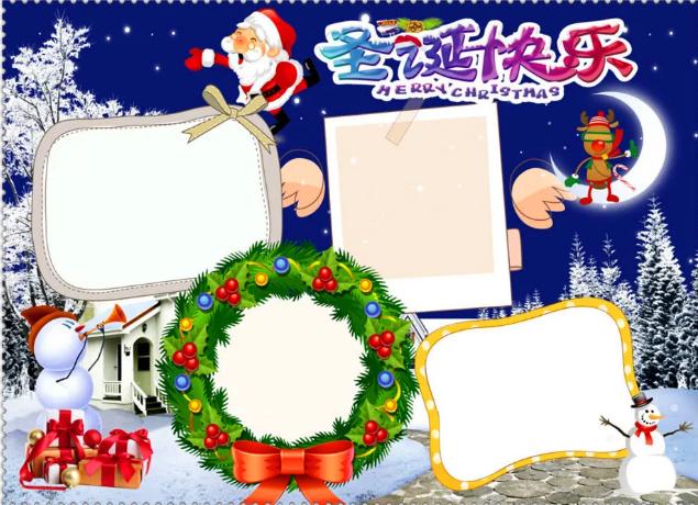圣诞节手抄报边框简单又漂亮模板大全