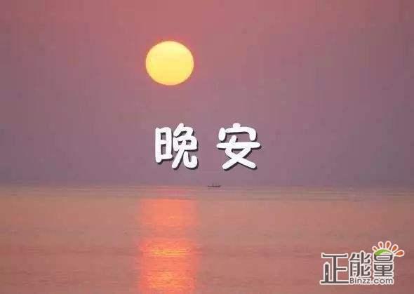 期待明天会更好的晚安心语一句话:望身边的人都各自安好