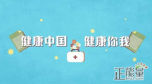 2018中学关于健康中国行主题宣传活动总结范文