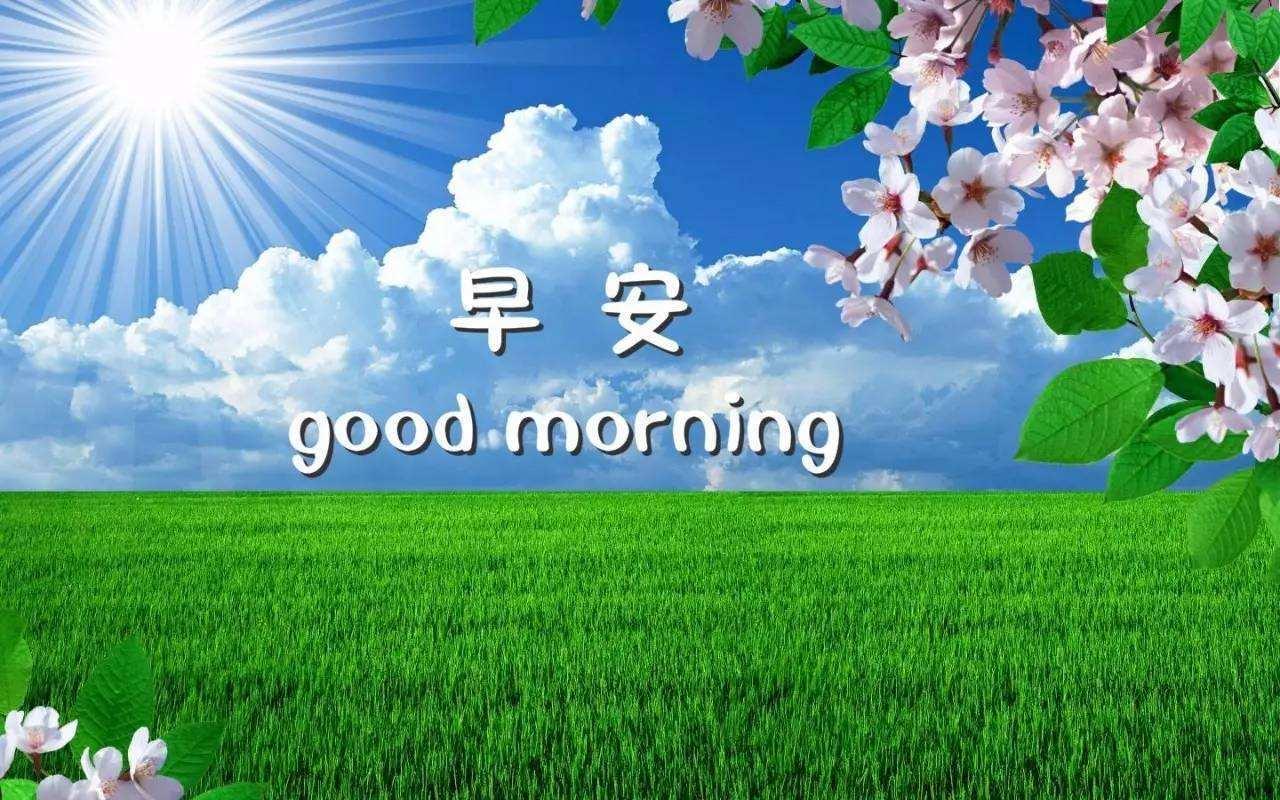 正能量早安心语感悟生活的说说句子:莫忘初心,不要忘了彼此的约定
