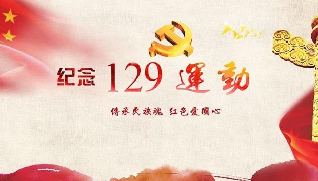 """2018年今年12月9日是""""一二·九""""运动多少周年纪念日?"""
