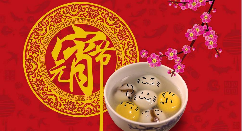 2018年元宵节祝福语大全