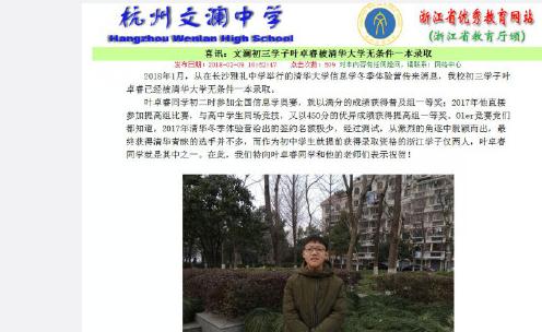 又是别人家的孩子!杭州一初三学生被清华大学预录取