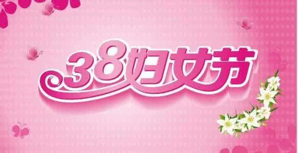 [2019三八妇女节三句半]三八妇女节搞笑三句半祝福语