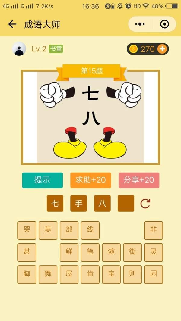 成语大师小白第15关答案介绍   一双手一双脚中间有一个七一个八字