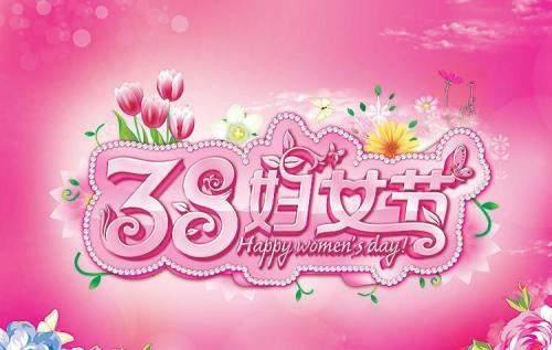 三八妇女节主题_三八妇女节送老婆的唯美祝福语