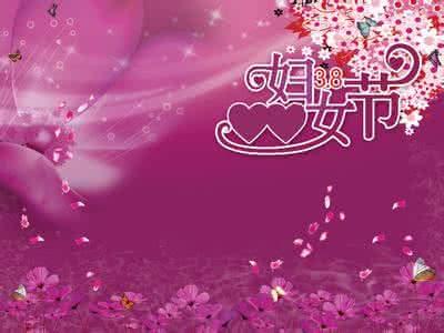 [三八妇女节贺卡祝福语]三八妇女节祝福语有哪些?三八妇女节简短祝福语