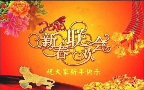 2018春晚最新消息曝光,刘强东竟然也被请去了