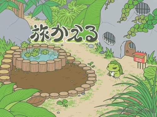 旅行青蛙旅行回来都在家做什么?为什么会做这些呢?