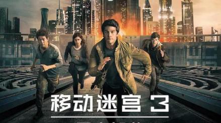 【移动迷宫3好看吗】移动迷宫3好看吗?移动迷宫3经典台词