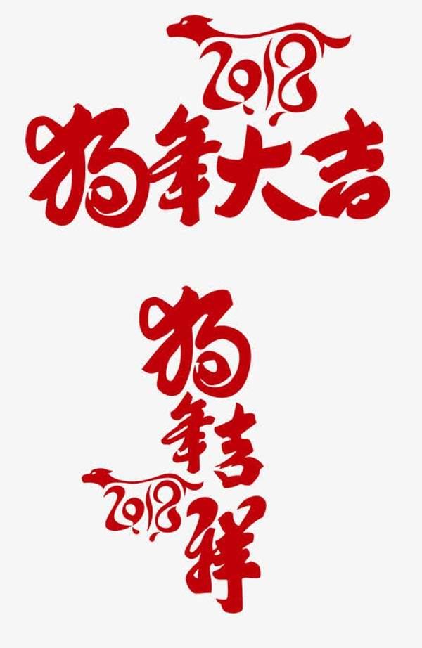 狗年春节对联_狗年春节幽默搞笑新年祝福语